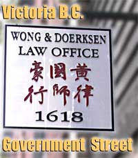 Larry Wong & Kelley Doerksen, personal injuyr lawyers office at 1628  Government  St., next to Chinatown